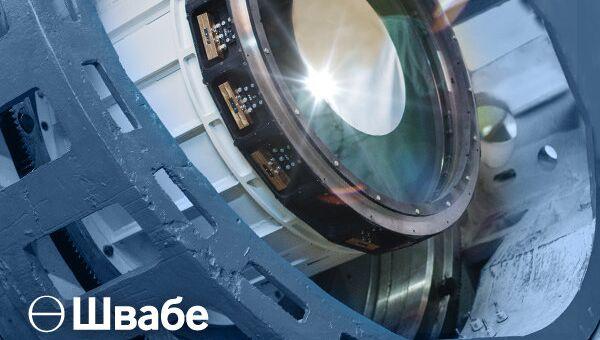 Швабе повышает контроль за изготовлением крупногабаритной оптики