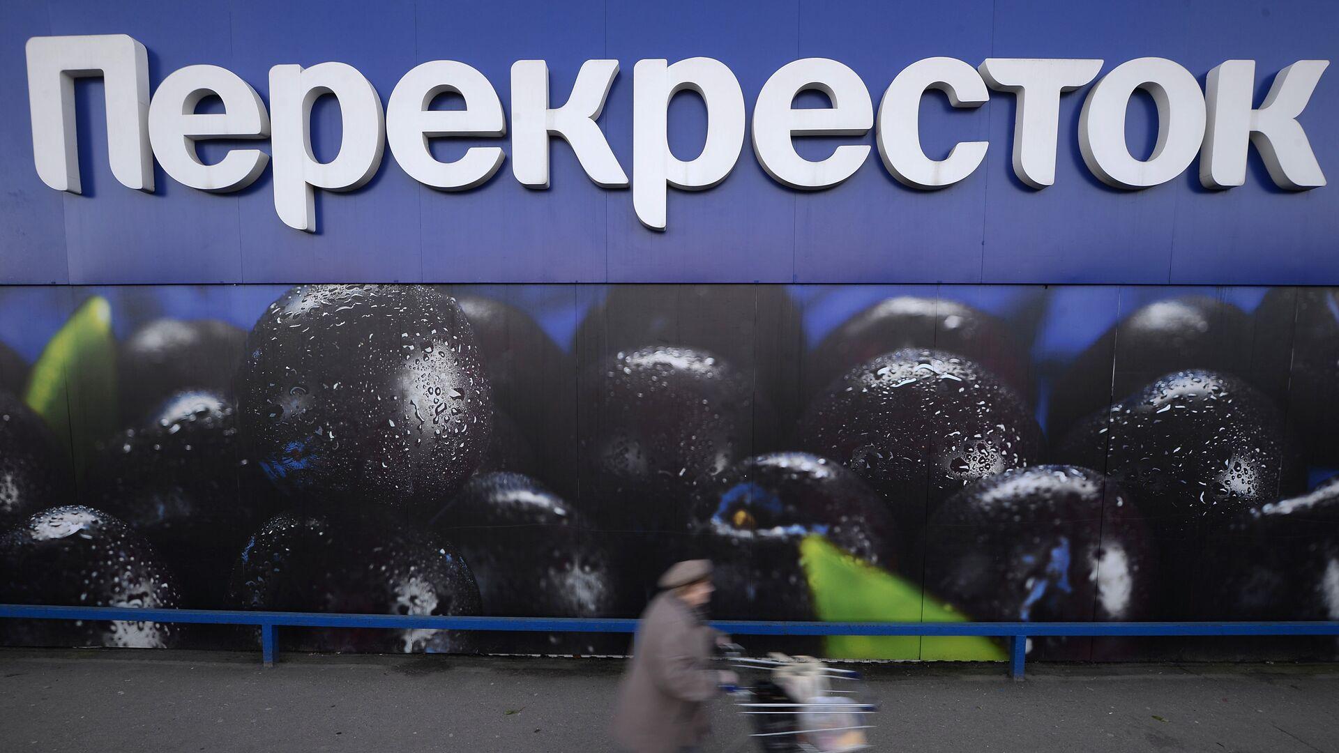 Женщина везет тележку с продуктами у супермаркета торговой сети Перекресток на Славянском бульваре в Москве - РИА Новости, 1920, 20.04.2021