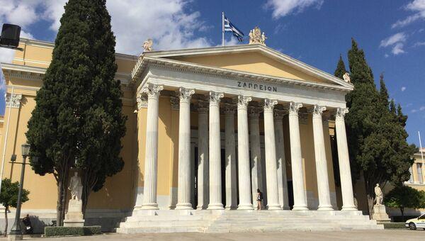 Дворец Заппион. Афины, Греция