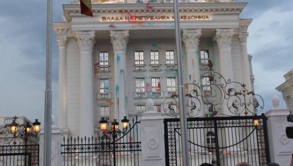 Протестующие македонцы закидали пакетами с краской дом правительства в Скопье