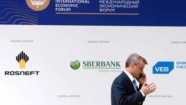 Президент и председатель правления Сбербанка России Герман Греф на XX Петербургском международном экономическом форуме