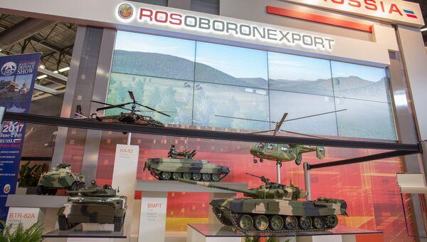 Стенд ОАО Рособоронэкспорт. Архивное фото