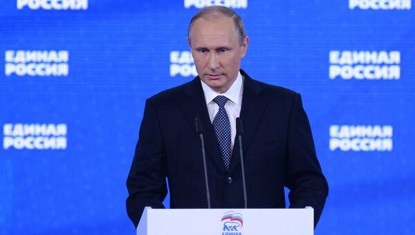 Президент России Владимир Путин выступает на XV съезде Всероссийской политической партии Единая Россия. 27 июня 2016