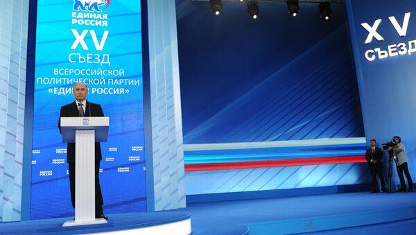 Президент России Владимир Путин выступает на XV съезде Всероссийской политической партии Единая Россия