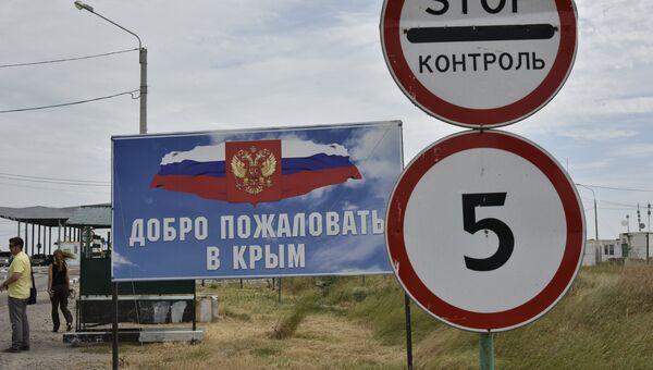 Знаки у пункта пропуска Джанкой на границе России и Украины. Архивное фото