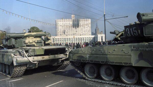Конституционный кризис в РФ. Танки у Дома Советов. 1993 год