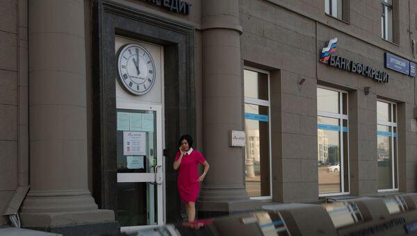 БФГ-Кредит банк. Архивное фото