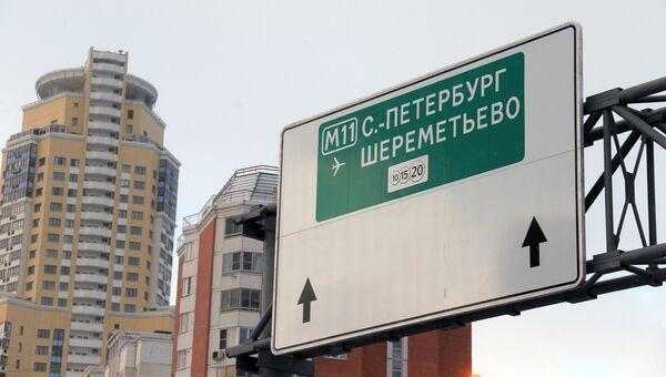 Дорожный указатель до аэропорта Шереметьево. Архивное фото