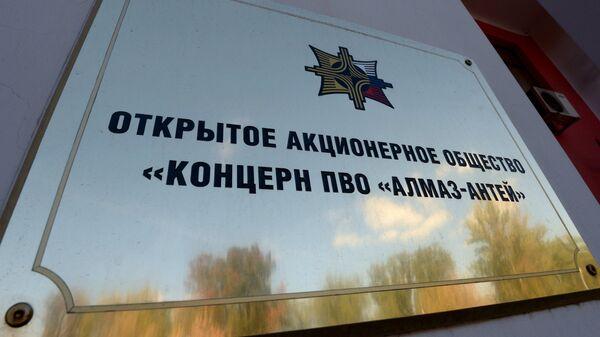 Вывеска ОАО Концерн ПВО Алмаз-Антей