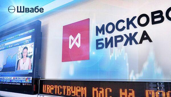 Облигации предприятия Швабе - УОМЗ включены в инновационный сектор ММВБ