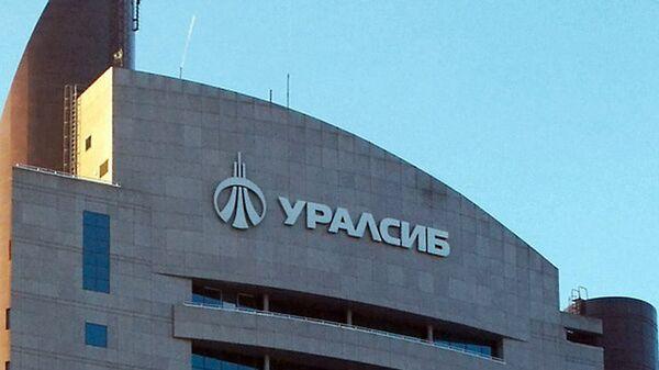 Банк Уралсиб  подтвердил соответствие стандарту безопасности PCI DSS