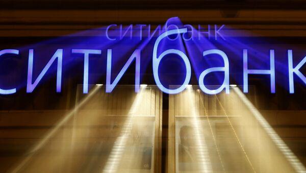 Вывеска с названием citibank в Санкт-Петербурге. Архивное фото