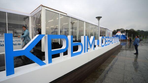 Стенд Крым-Севастополь. Архивное фото