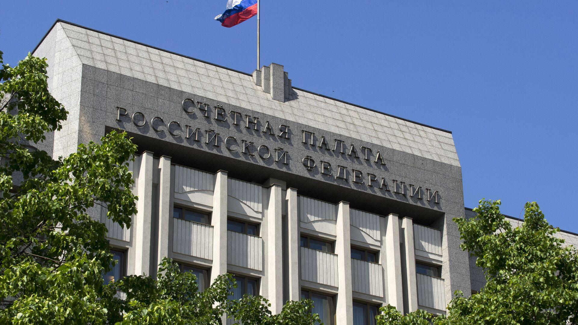 Здание Счетной Палаты РФ в Москве - РИА Новости, 1920, 26.11.2020