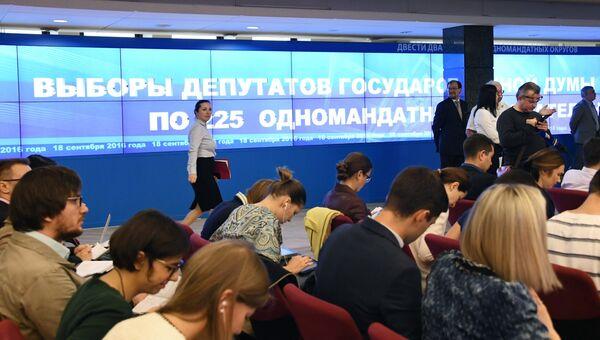 Заседание Центральной избирательной комиссии РФ в Москве