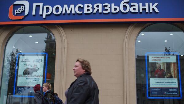 Здание офиса Промсвязьбанка на Кутузовском проспекте в Москве
