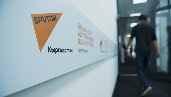 Sputnik открыл самый технологичный редакционный центр в Кыргызстане. Архивное фото
