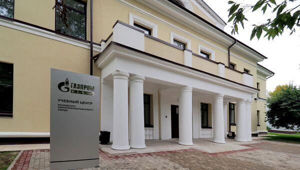 Учебный центр Московского НПЗ Газпром