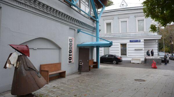 Здания музея и выставочного зала Сахаровского центра в Москве