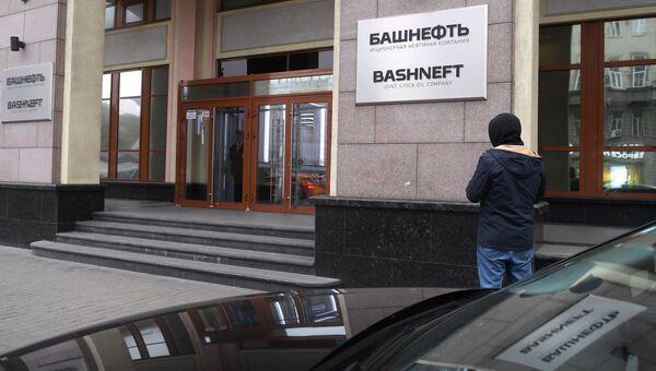 Офис нефтяной компании Башнефть в Москве.Архивное фото