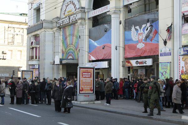 Жители Донецка на церемонии прощания с командиром ополчения ДНР Арсеном Павловым (Моторола) в Донецке