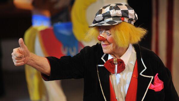 Артист цирка, клоун Олег Попов. Архивное фото