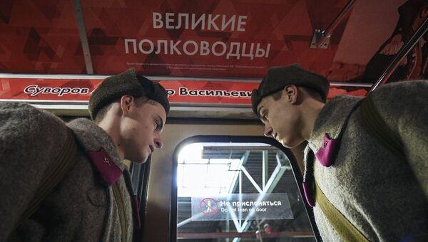 Запуск тематического поезда метро Великие полководцы. Архивное фото