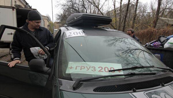 Процедура передачи тел погибших бойцов ВС Украины в Донецке. Архивное фото