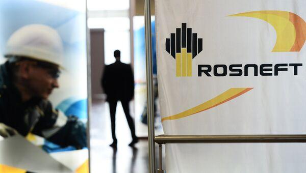 Баннеры с символикой компании Роснефть в здании Дальневосточного федерального университета