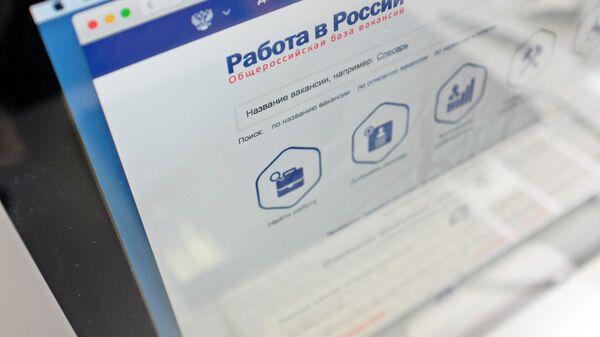 Интернет-портал Работа в России на экране монитора