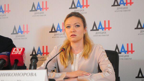 Министр иностранных дел Донецкой Народной Республики Наталья Никонорова