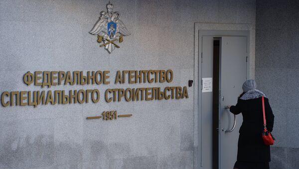 Здание Спецстрой России в Москве. Архив
