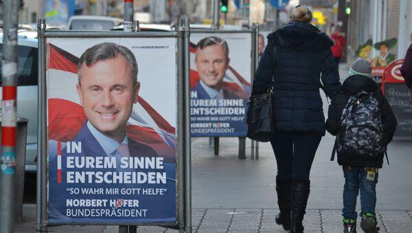 Агитационный плакат кандидата от ультраправой Австрийской партии свободы Норберта Хофера на одной из улиц Вены