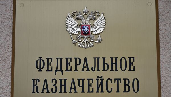 Вывеска на здании Федерального Казначейства в Москве. Архивное фото