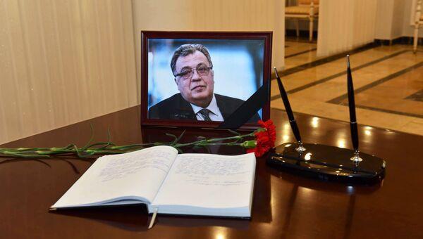 Книга соболезнований, открытая в связи с гибелью посла России в Турции Андрея Карлова. Архивное фото