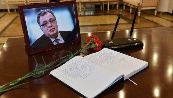 Мероприятия памяти посла РФ в Турции А. Карлова за рубежом. Архивное фото