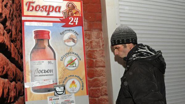 Мужчина у автомата по продаже спиртосодержащего средства с боярышником. Архивное фото