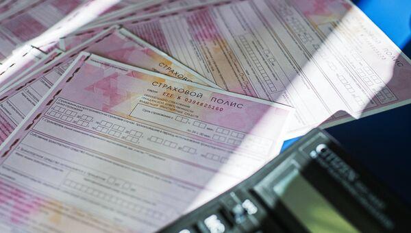 Страховой полис ОСАГО нового образца. Архивное фото