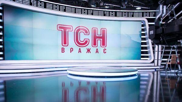 Студия Телевизионной службы новостей на украинском канале 1+1