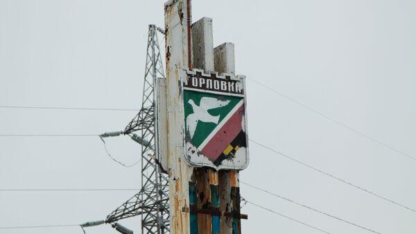 Стела на въезде в Горловку Донецкой области