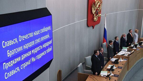 Пленарное заседание Госдумы РФ. 11 января 2017