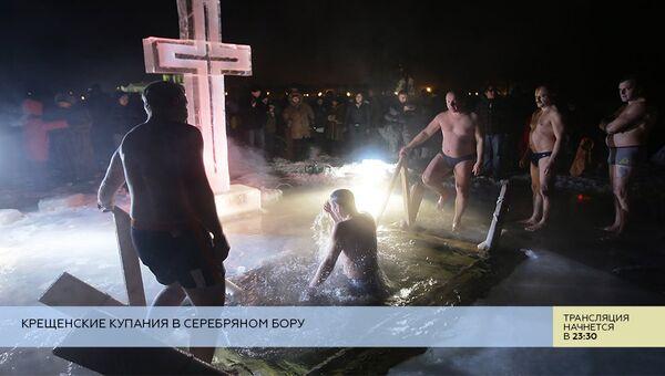 LIVE: Крещенские купания в Серебряном Бору