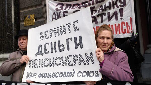 Митинг у здания Национального банка Украины против экономической политики. Архивное фото