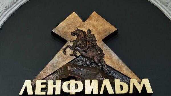 Эмблема киностудии Ленфильм в Санкт-Петербурге