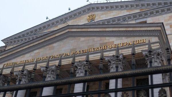 Здание Генеральной прокуратуры России на улице Петровке в Москве