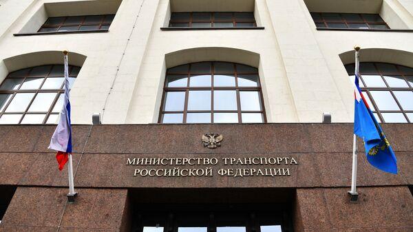 Здание министерства транспорта РФ. Архивное фото