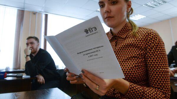 Родители в аудитории перед началом ЕГЭ по русскому языку в рамках всероссийской акции Единый день сдачи ЕГЭ родителями
