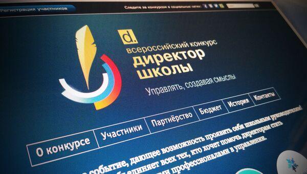 Всероссийский конкурс Директор школы-2017