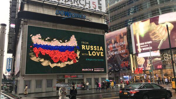В Нью-Йорке восьмое марта на Таймс-сквер отметили по российским традициям
