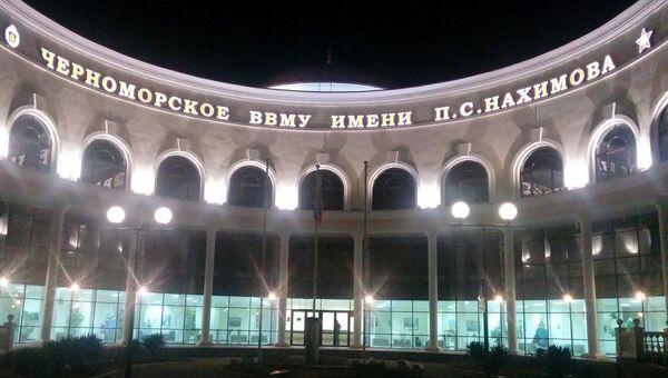 Черноморское ВВМУ имени П.С. Нахимова